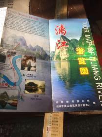 漓江游览图,双面