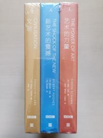 BBC艺术经典三部曲: 1.艺术的力量 2.新艺术的震撼 3.文明