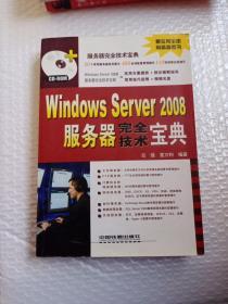 Windows Server 2008服务器完全技术宝典