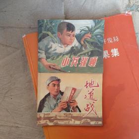 小兵张嘎、地道战(合售)