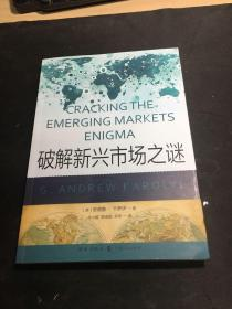 破解新兴市场之谜