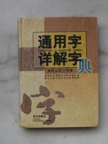通用字详解字典【附五笔字型】