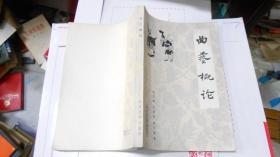 曲艺概论(著名戏剧史家吴晓铃签名赠书!)070103