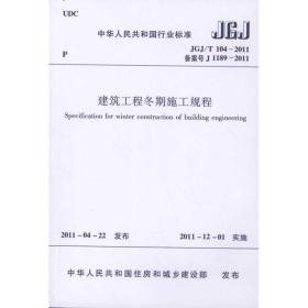 建筑工程冬期施工规程 建筑规范 黑龙江省寒地建筑科学研究院 新华正版