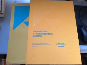 新疆维吾尔自治区第一次全国地理国情普查成果地图集(8开精装   缺外函盒)