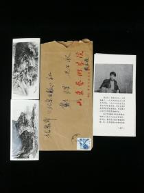 郑理旧藏:张志民 致郑理 画展说明一件及画作照片两枚附实寄封