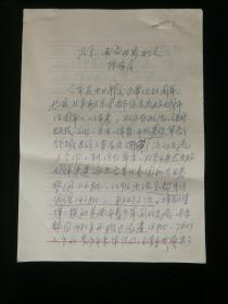 郑理旧藏:时任北京市市长、北京市委书记 手稿一份九页
