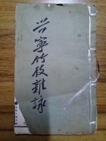 兴宁竹枝杂咏(壶园外集戊编)