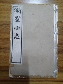 湖墅小志(内容是卷三、卷四)【实物拍照】