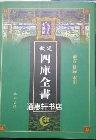 【钦定】文澜阁 四库全书