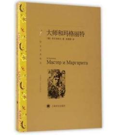 正版现货 大师和玛格丽特 译文名著精选 米布尔加科夫 大师与玛格丽特 作者代表作 文学名著 欧美文学 外国小说 上海译文出版社