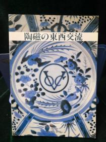 陶瓷的东西交流 日本原版 出光美术馆编集1990年初版2印