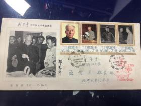 刘少奇同志诞生八十五周年 实寄首日4枚邮票全  上款 浙江黄岩人,浙江大学教授---王启东  郑光华签名