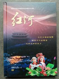 红河(献给红河自治州建州五十周年) DVD  碟片