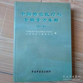 中国特色医疗与专利病专方集粹