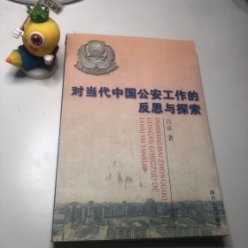 对当代中国公安工作的反思与探索:一名人民警察的战斗精神 一位高级警官的探索之路