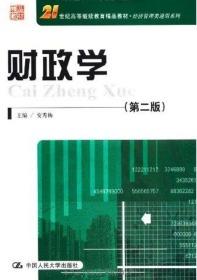 正版 财政学(D2版)安秀梅中国人民大学出版社9787300137438 书籍