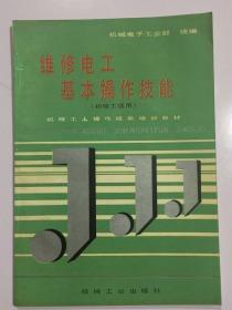 维修电工基本操作技能 初级工适用  机械工业出版社 9787111030195