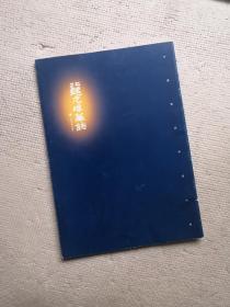 中国民间书法大系:北魏元暐墓志   (实物如图,16开本,一书一图的)