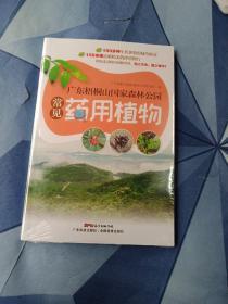 广东梧桐山国家森林公园常见药用植物  未拆封