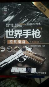 世界手枪鉴赏指南(珍藏版)