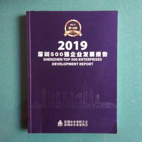 2019深圳500强企业发展报告