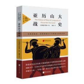 全新正版图书 亚历山大战史全景插图版 阿里安 中国画报出版社 9787514616095只售正版图书