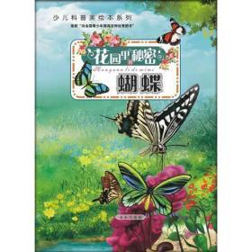 花园里的秘密-蝴蝶(比《法布尔昆虫记》更精彩的原创少儿故事科?
