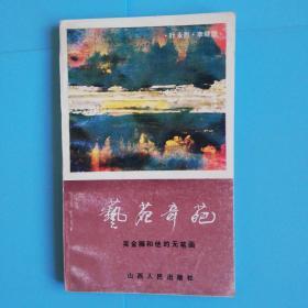《艺苑奇葩 吴金狮和他的无笔画》叶永烈 李继瓒著