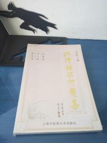 沈仲理临证医集