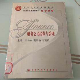 财务公司经营与管理【馆藏正版】