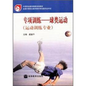 专项训练—球类运动(运动训练专业) 虞重干 编 9787040117424