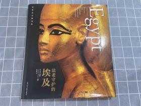 法老守护的埃及:世界古文明书系