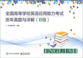 正版全国高等学校英语应用能力考试历年真题与详解(B级)