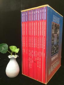中国国家地理2010典藏版(12本全套,带盒子)