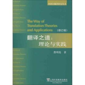 外教社翻译研究丛书·翻译之道:理论与实践(修订版)