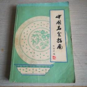 中国名食指南