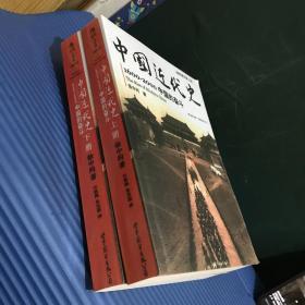 中国近代史 上下 册  插图重校弟6版