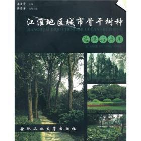 江淮地区城市骨干树种选择与应用