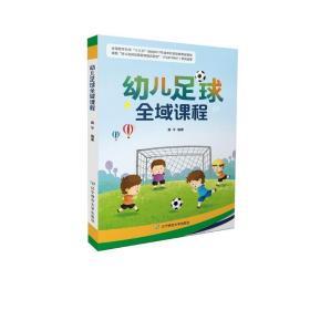幼儿足球全域课程 体育 龚