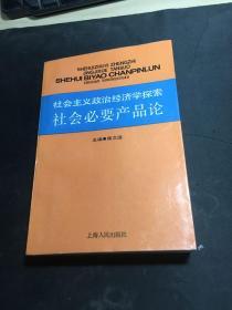 社会主义政治经济学探索:社会必要产品论(主编签赠本)