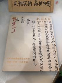 2017泰和嘉成拍卖 影像 手迹 文献专场