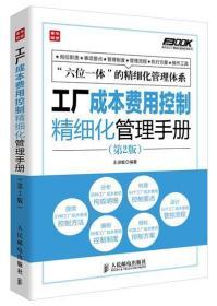 工厂成本费用控制精细化管理手册-(第2版) 王淑敏 编著