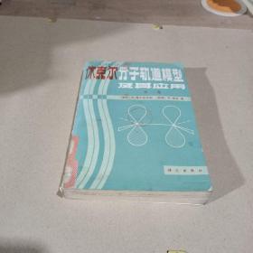 休克尔分子轨道模型及其应用(第二卷)