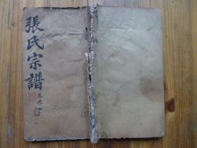 张氏宗谱,宣统二年存卷首1-6,卷4、7、8、9、10共11册,有二册品差。内古黄安县城图,首序及毎幅墓图都有硃砂套印