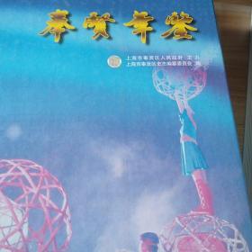 奉贤年鉴.2012