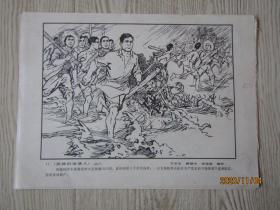 连环画作品选页:英雄的南堡人[6张]