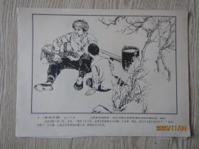 连环画作品选页:金光大道[8张]