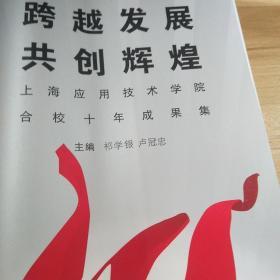 上海应用技术学院合校十年成果集