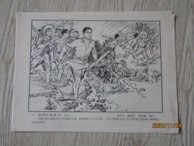 连环画作品选页:英雄的南堡人 [6张]